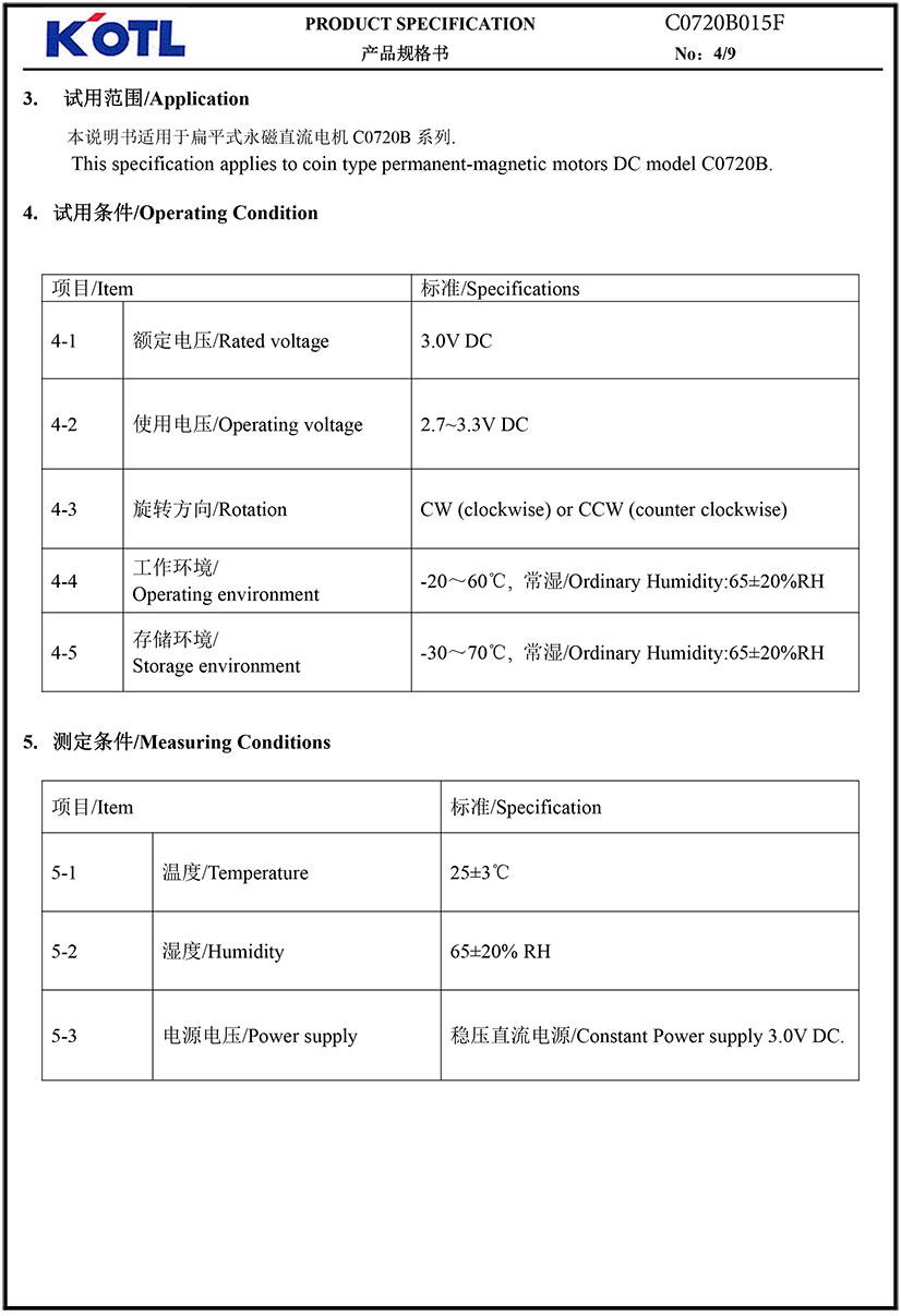 C0720B015F Coin Vibration Motor 02