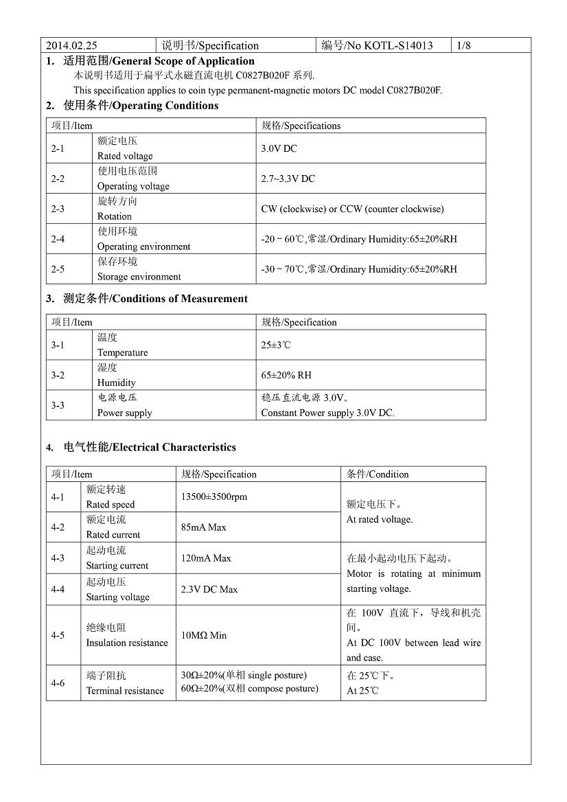 C0827B020F FPC Coin Vibration Motor 01