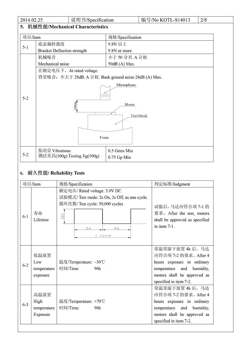 C0827B020F FPC Coin Vibration Motor 02