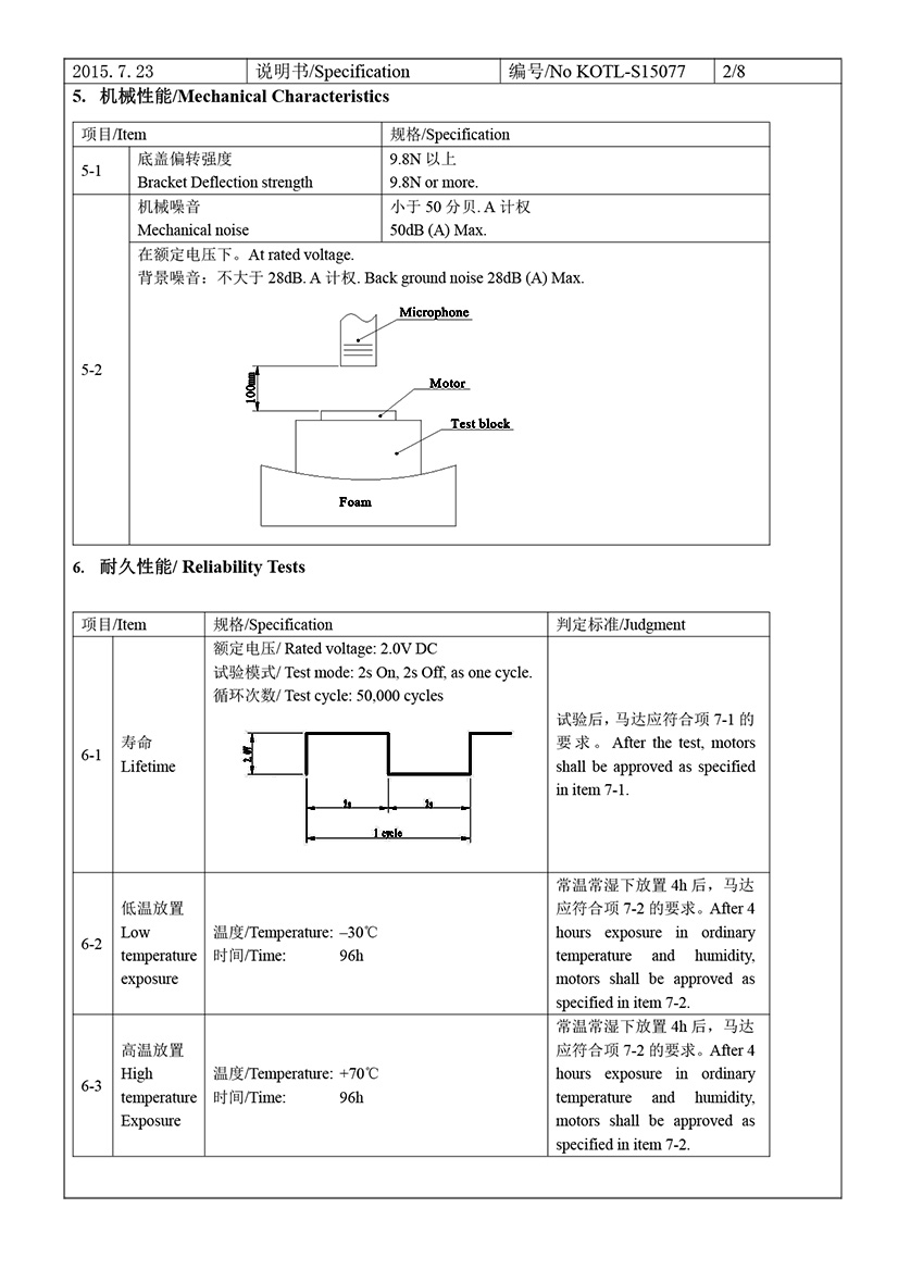 C1030Q001F Spring Contact Flat Pancake Vibration Motor 02