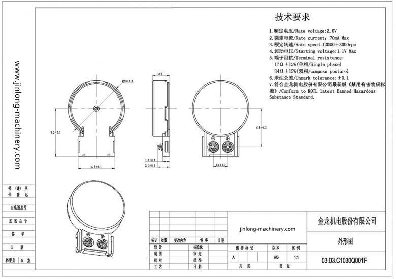 C1030Q001F Spring Contact Flat Pancake Vibration Motor mechanical drawing