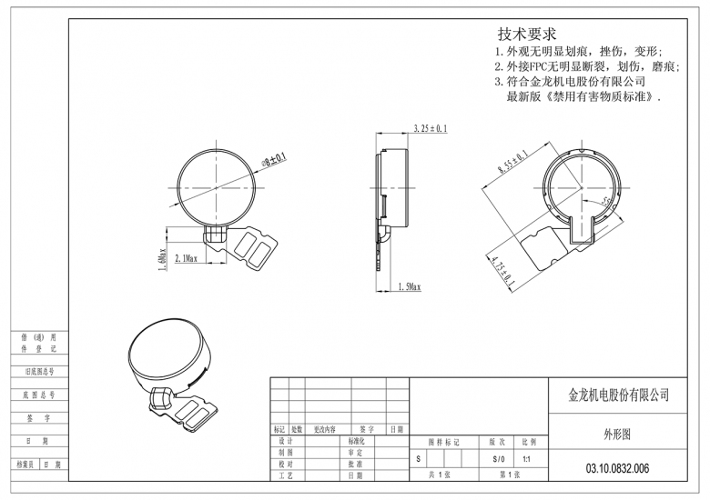 G0832006 LRA coin vibration motor mechanical drawing