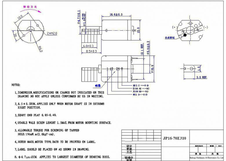 JP16-70E310 Cylindrical Vibration Motor mechanical drawing