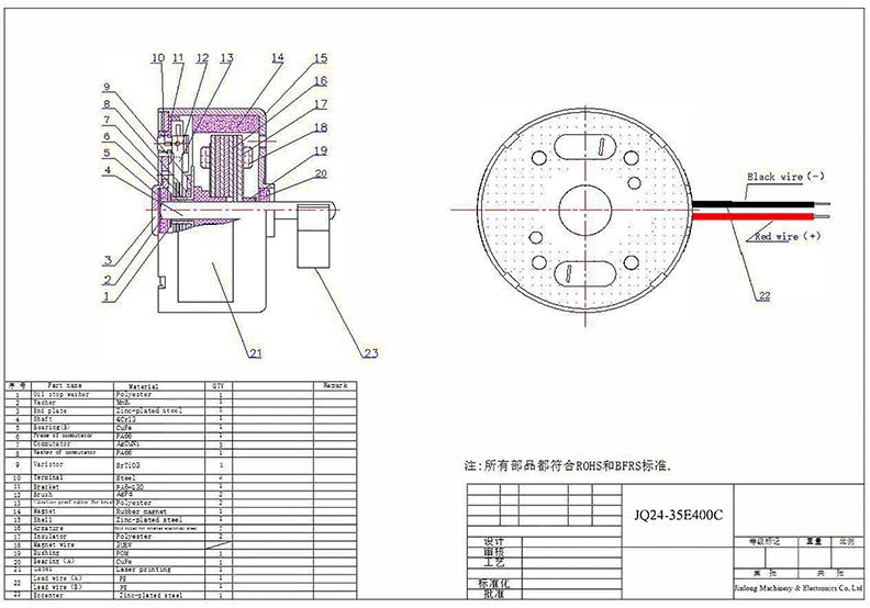 JQ24-35E400C Cylindrical Vibration Motor 13