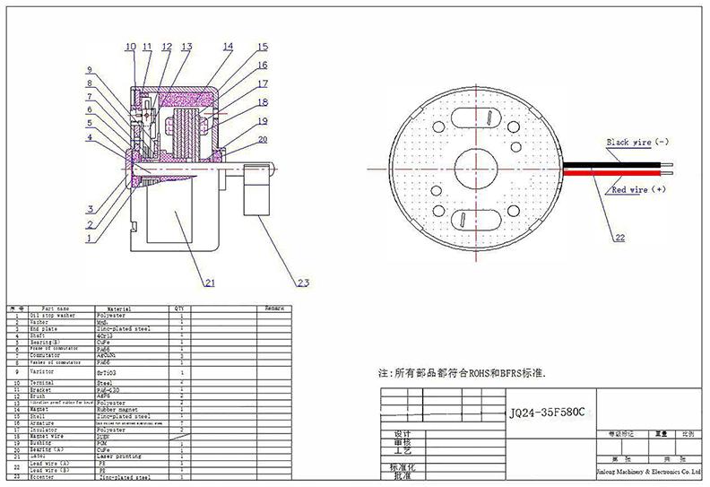 JQ24-35F580C Cylindrical Vibration Motor 15