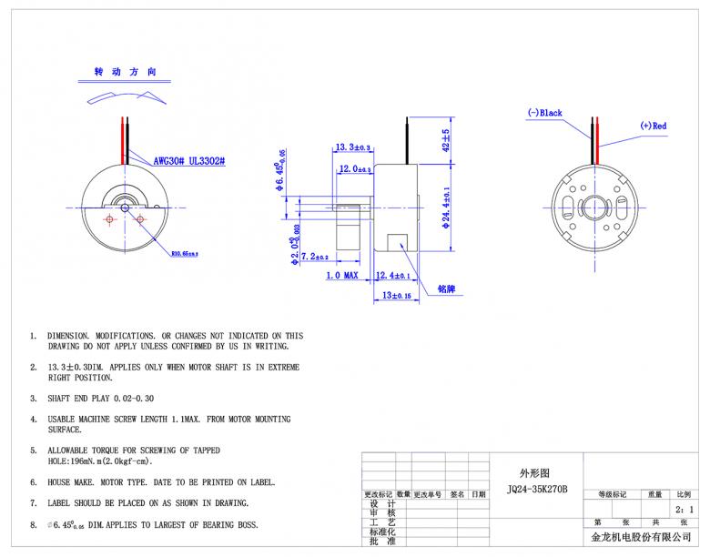 JQ24-35K270B Cylindrical Vibration Motor mechanical drawing