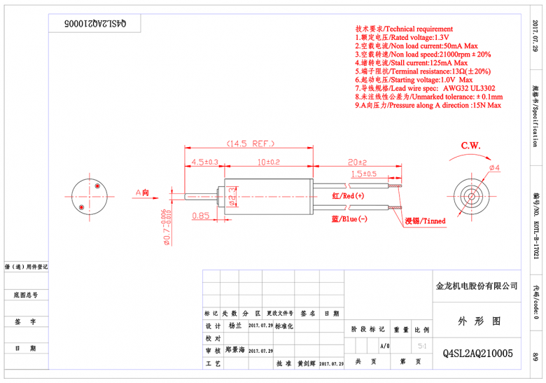 Q4SL2AQ210005 DC Micro Motor – Coreless with Brushes mechanical drawing