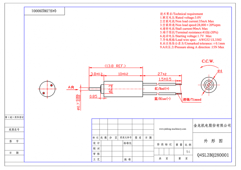 Q4SL2BQ280001 DC Micro Motor – Coreless with Brushes mechanical drawing