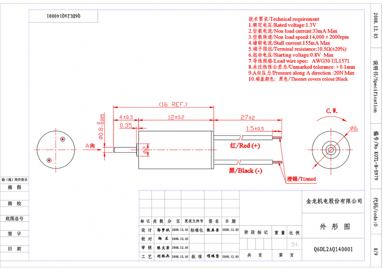 Q6DL2AQ140001 DC Micro Motor – Coreless with Brushes mechanical drawing