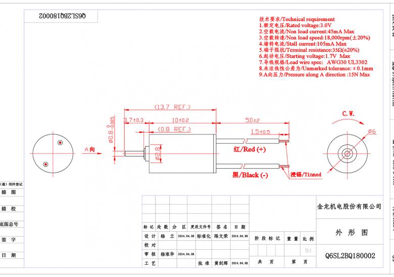 Q6SL2BQ180002 DC Micro Motor – Coreless with Brushes mechanical drawing