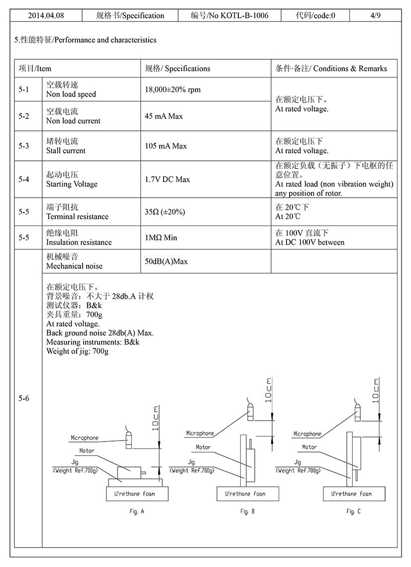 Q6SL2BQ180002 DC Micro Motor – Coreless with Brushes 04