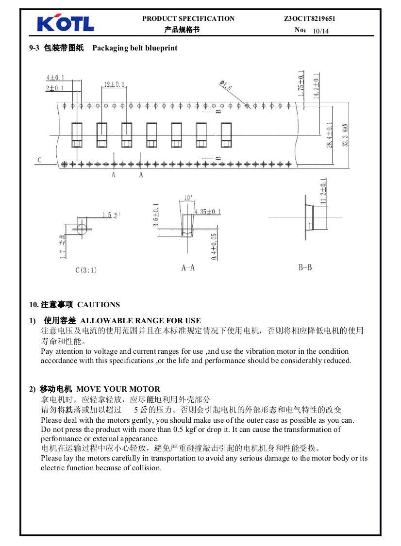 Z30C1T8219651 SMD Reflow - Surface Mount Vibration Motor 08