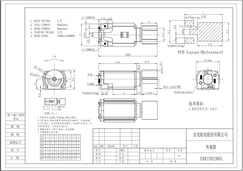 Z30C1T8219651 SMD Reflow - Surface Mount Vibration Motor mechanical drawing