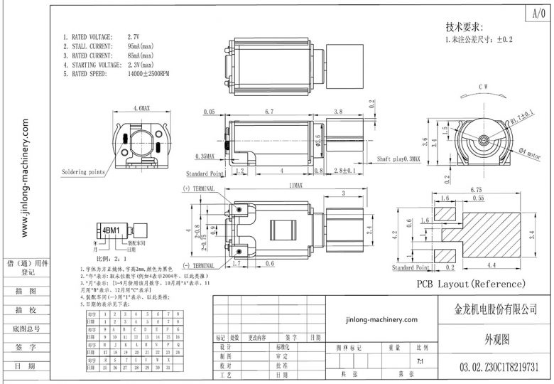 Z30C1T8219731 SMD Haptic Feedback ERM Vibration Motor mechanical drawing