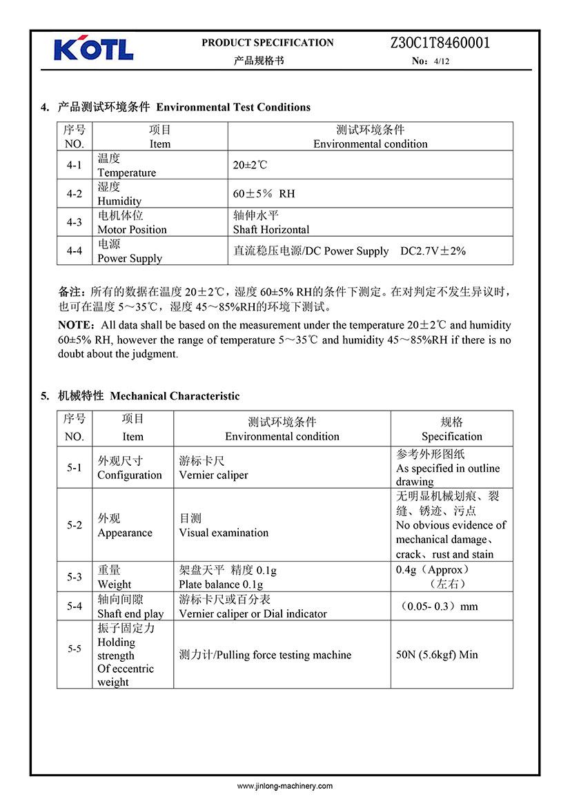 Z30C1T8460001 SMD Haptic Feedback ERM Vibration Motor 04