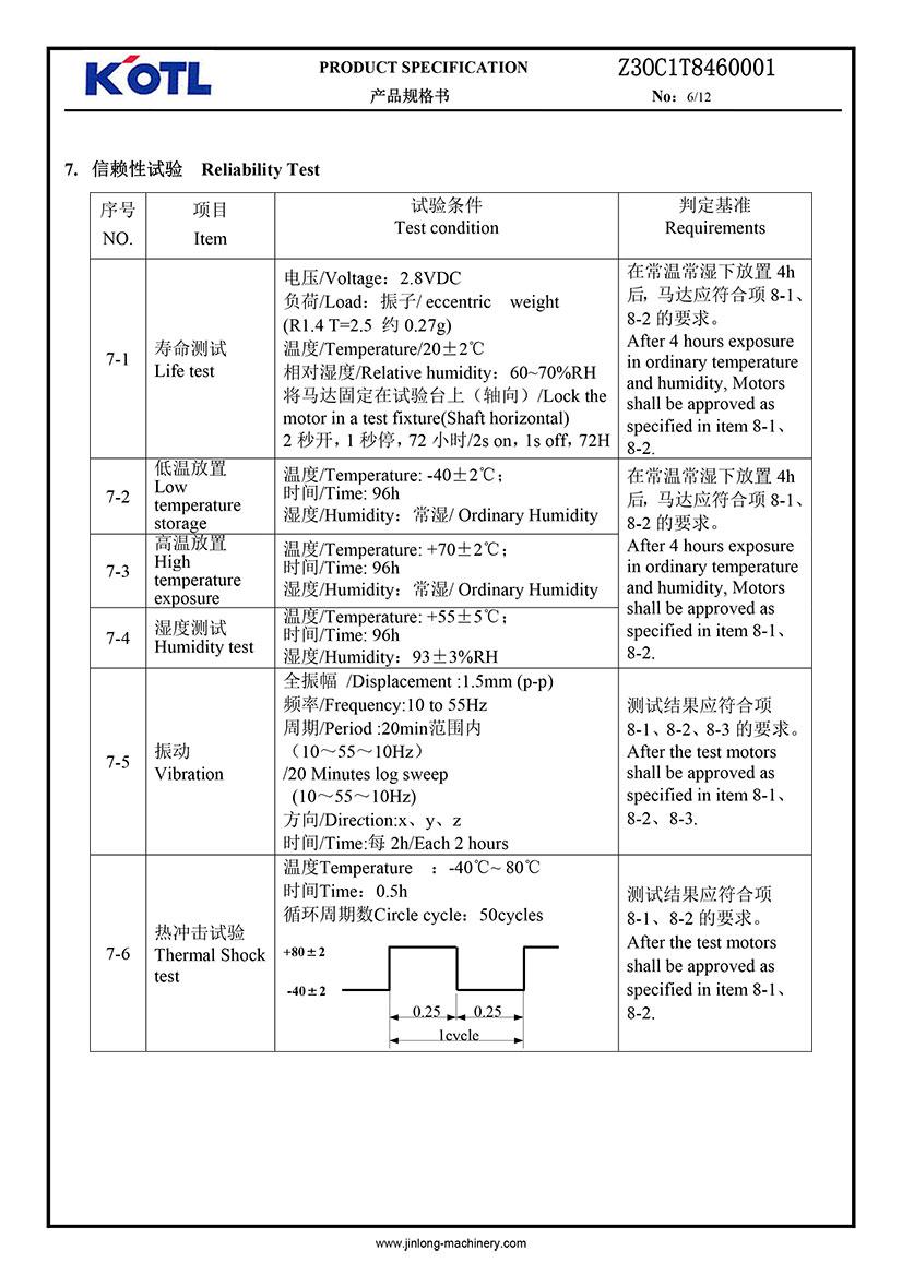 Z30C1T8460001 SMD Haptic Feedback ERM Vibration Motor 06