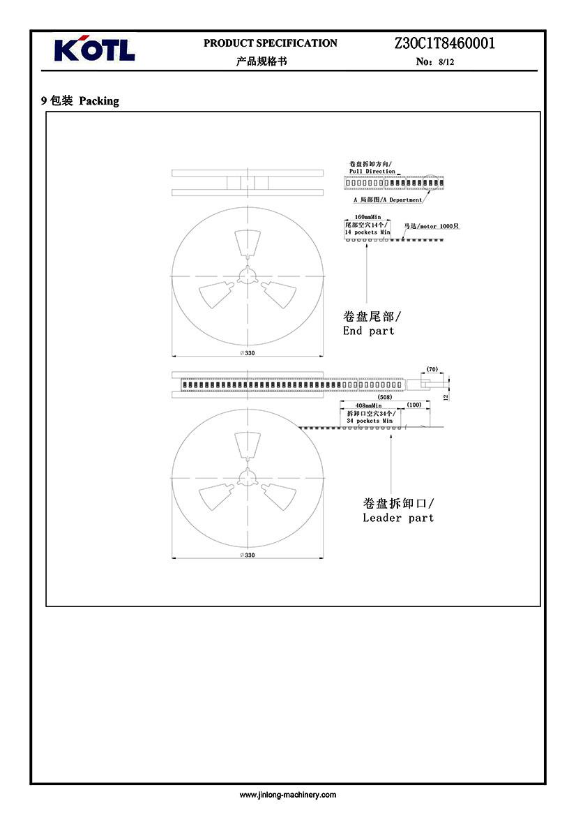 Z30C1T8460001 SMD Haptic Feedback ERM Vibration Motor 08