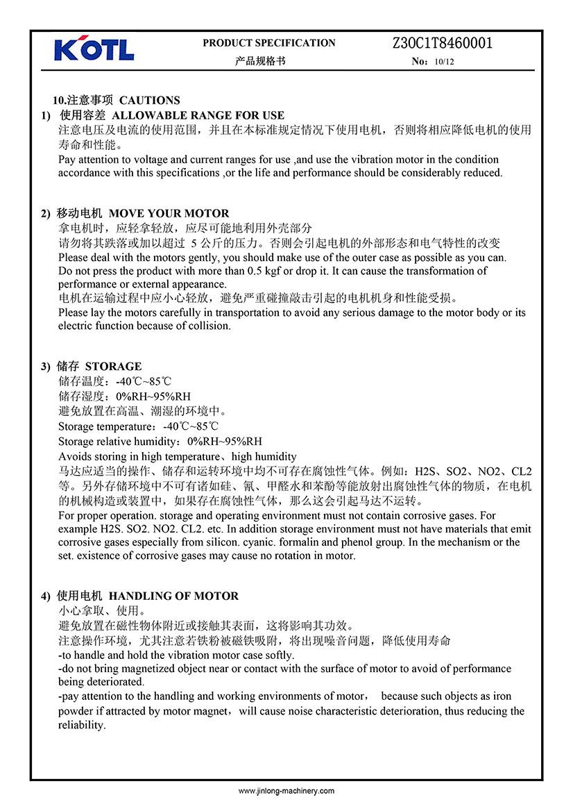 Z30C1T8460001 SMD Haptic Feedback ERM Vibration Motor 10
