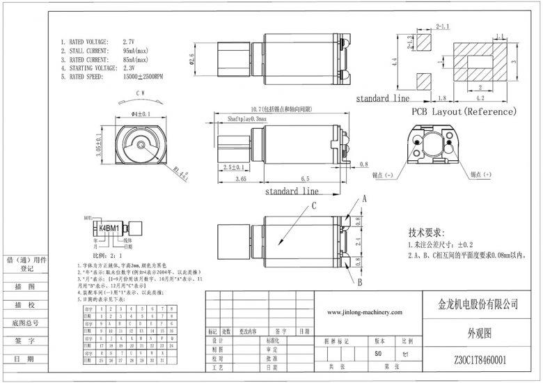 Z30C1T8460001 SMD Haptic Feedback ERM Vibration Motor mechanical drawing
