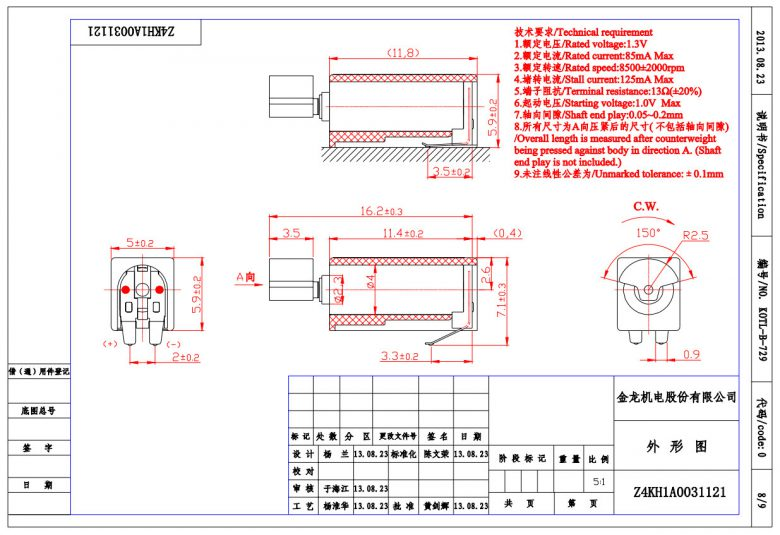 Z4KH1A0031121 Spring Contact SMT Vibration Motor mechanical drawing