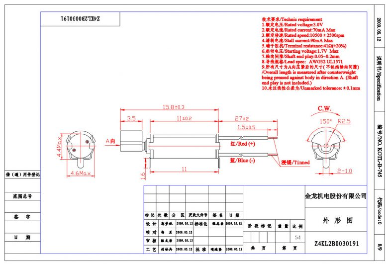 Z4KL2B0030191 PCB Mounted Thru-Hole Vibration Motor mechanical drawing