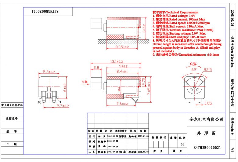 Z4TH3B0020021 SMD Spring Contacts Surface Mount Vibration Motor mechanical drawing