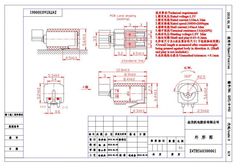 Z4TH5A0300061 Leaf Spring Contacts SMT Vibration Motor mechanical drawing