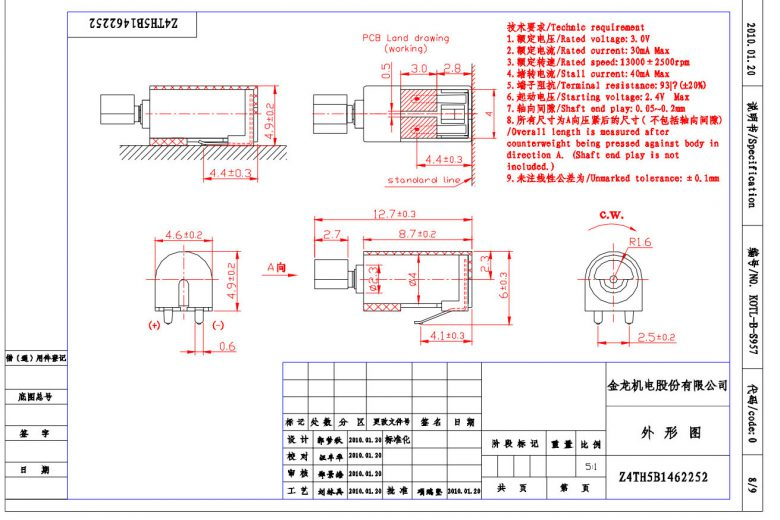 Z4TH5B1462252 Low Current Surface Mount Vibration Motor mechanical drawing