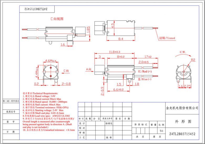 Z4TL2B03715452 Low Current Thru-Hole Vibration Motor mechanical drawing