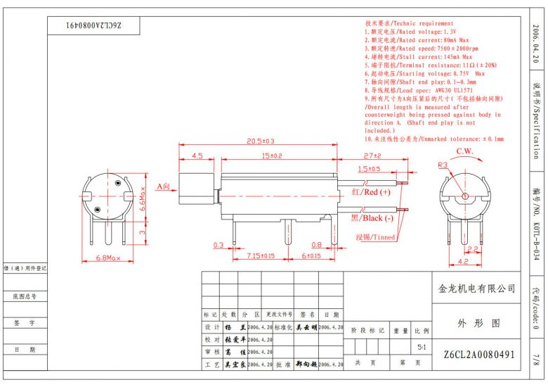 Z6CL2A0080491 PCB Mounted Thru Hole Vibration Motor mechanical drawing