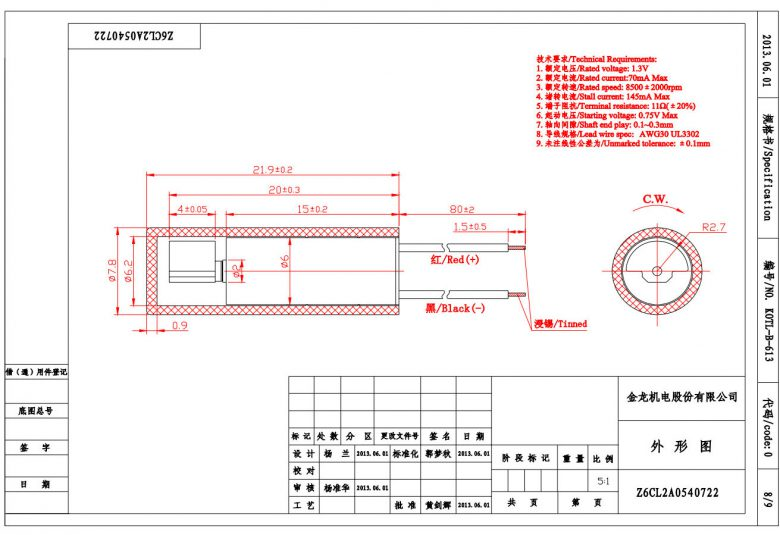 Z6CL2A0540722 Water Resisitant Encapsulated Vibration Motor Mechanical Drawing
