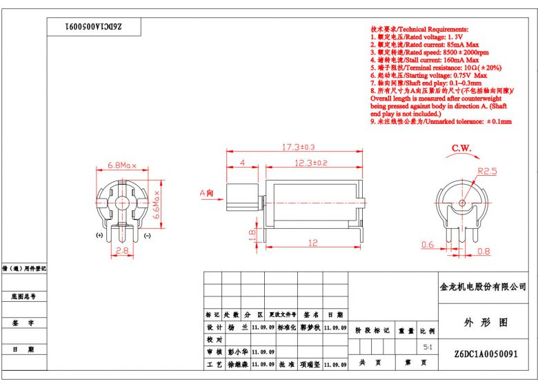 Z6DC1A0050091 PCB Mounted Thru Hole Vibration Motor mechanical drawing
