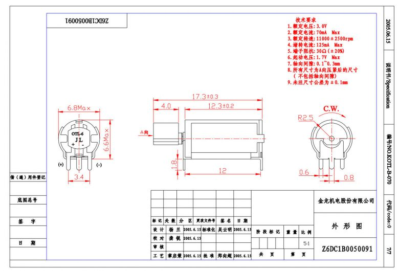 Z6DC1B0050091 PCB Mounted Thru Hole Vibration Motor mechanical drawing