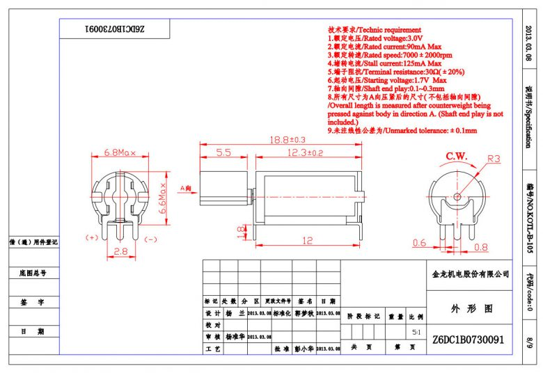 Z6DC1B0730091 PCB Mounted Thru Hole Vibration Motor mechanical drawing