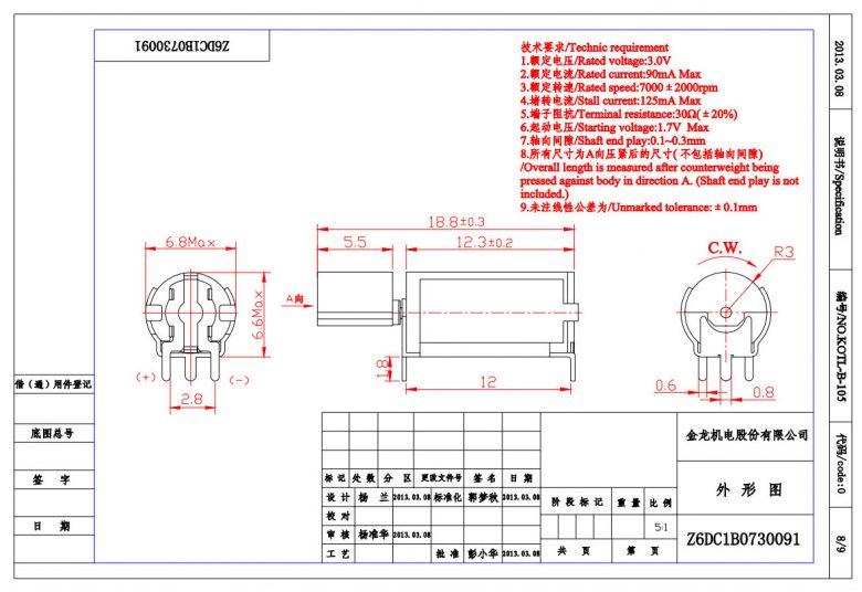 Z6DC1B0730091 PCB Mounted Thru Hole Vibration Motor mechanical drawing