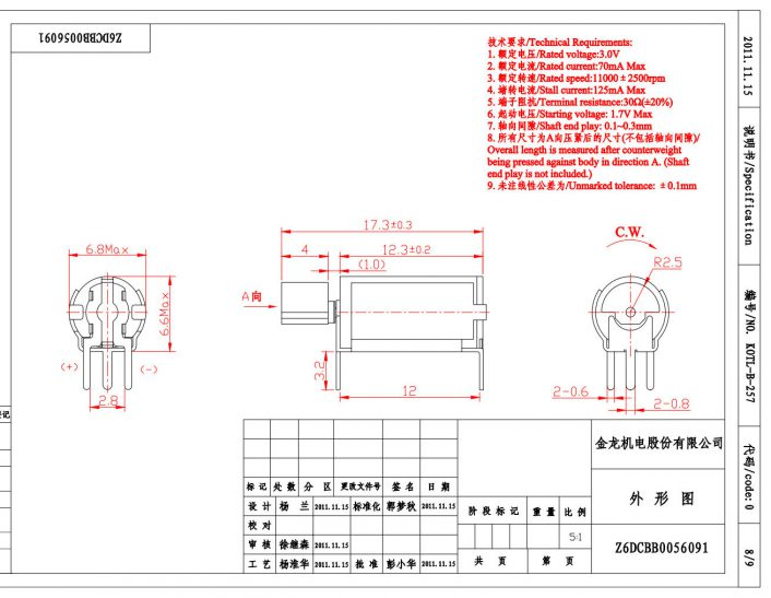 Z6DCBB0056091 PCB Mount Thru Hole Vibration Motor mechanical drawing