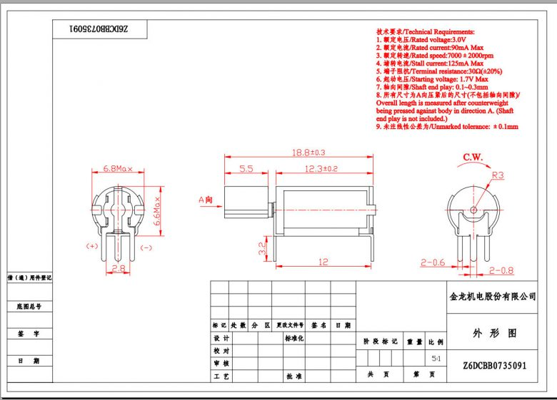 Z6DCBB0735091 PCB Mount Thru Hole Vibration Motor mechanical drawing