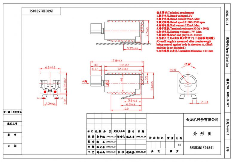 Z6DH2B1501851 Spring Contacts Surface Mount Vibration Motor mechanical drawing