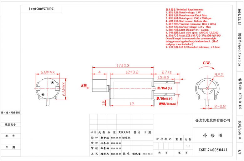 Z6DL2A0050441 PCB Mount Thru Hole Vibration Motor mechanical drawing