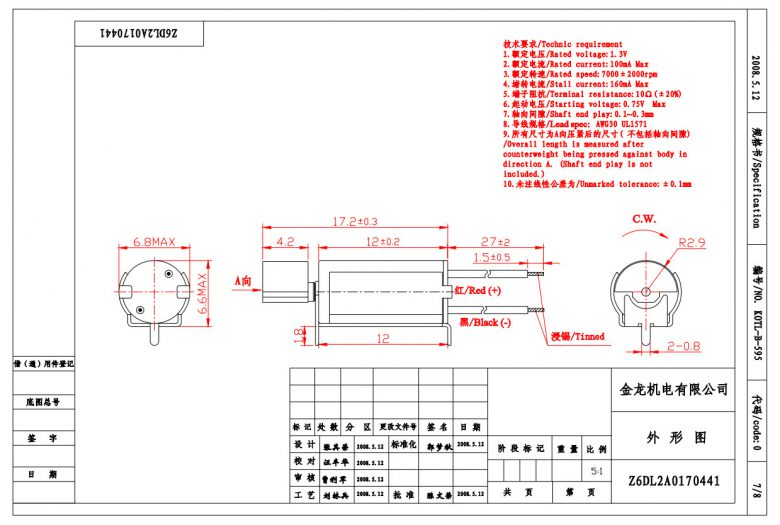 Z6DL2A0170441 PCB Mount Thru Hole Vibration Motor mechanical drawing