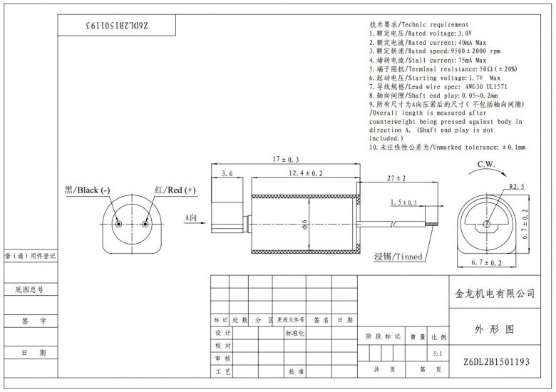 Z6DL2B1501193 Low Current Wire Leads Cylindrical Vibration Motor mechanical drawing