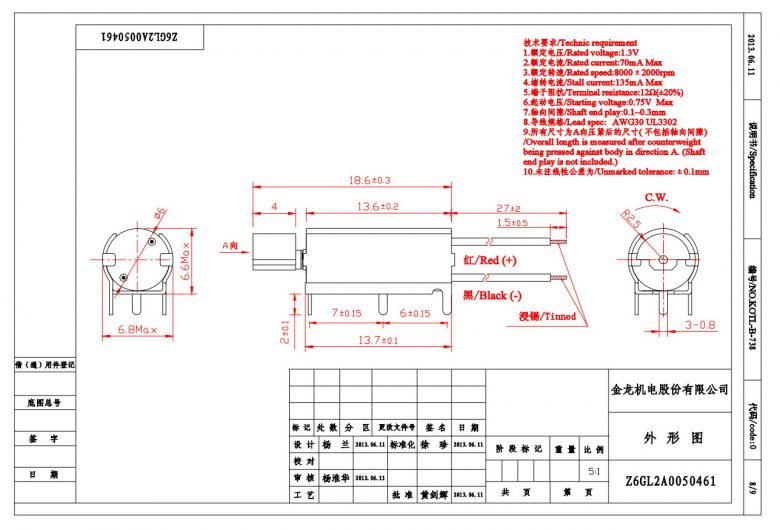 Z6GL2A0050461 PCB Mount Thru Hole Vibration Motor mechanical drawing