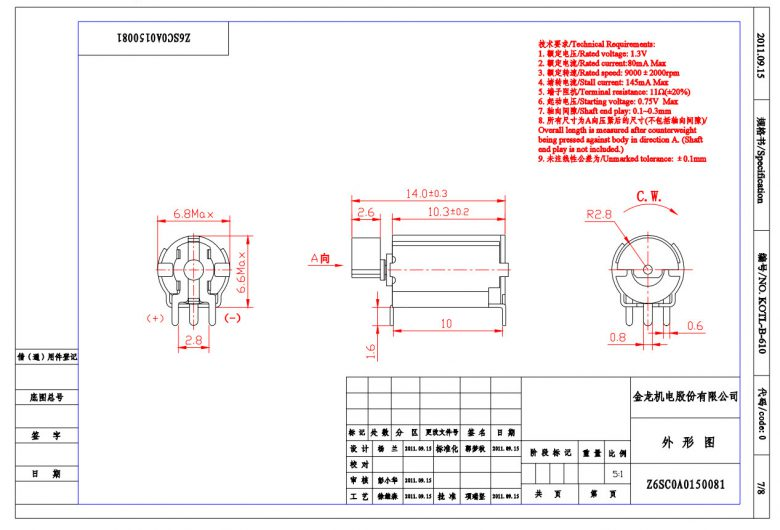 Z6SC0A0150081 PCB Mounted Thru Hole Vibration Motor mechanical drawing