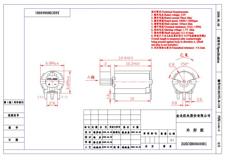 Z6SC0B0060081 PCB Mounted Thru Hole Vibration Motor mechanical drawing