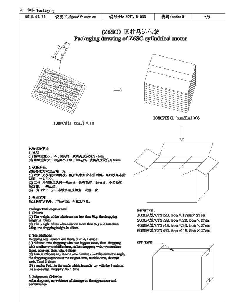 Z6SC0B0170081 PCB Mounted Thru Hole Vibration Motor 05
