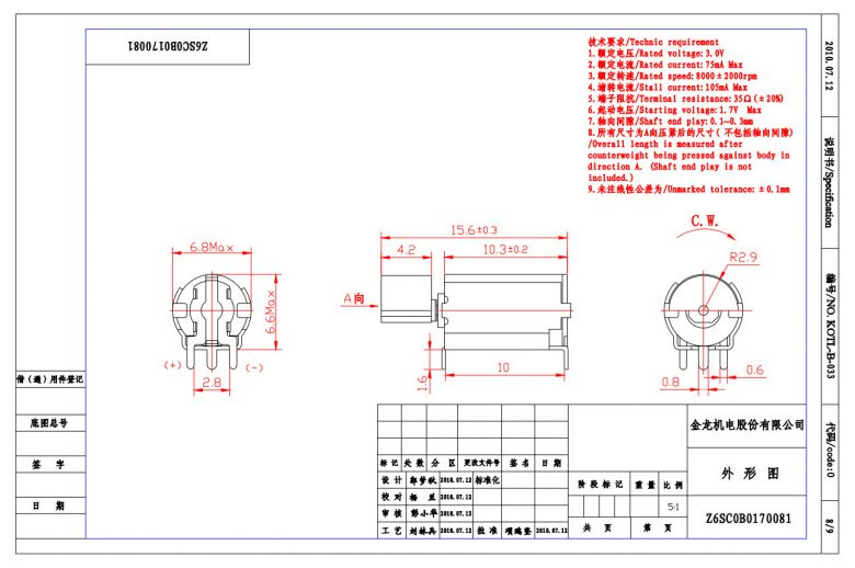 Z6SC0B0170081 PCB Mounted Thru Hole Vibration Motor mechanical drawing