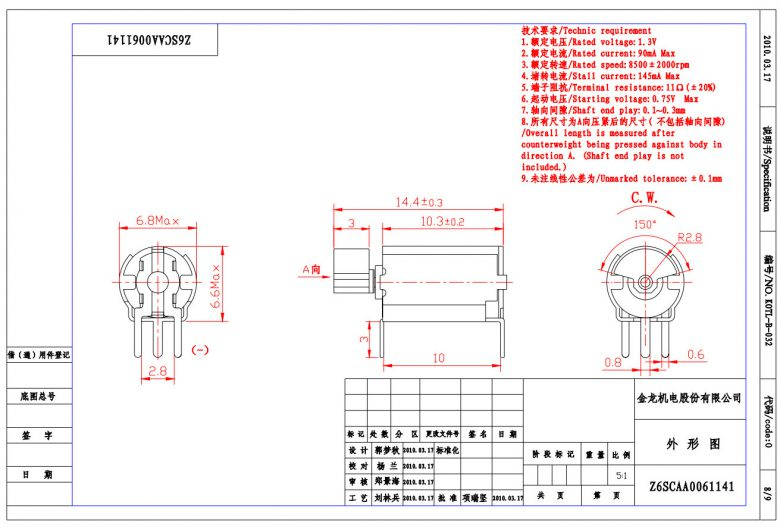 Z6SCAA0061141 PCB Mounted Thru Hole Vibration Motor mechanical drawing