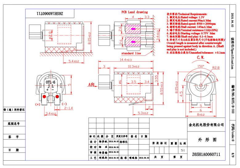 Z6SH1A0060711 Surface Mount Vibration Motor mechanical drawing