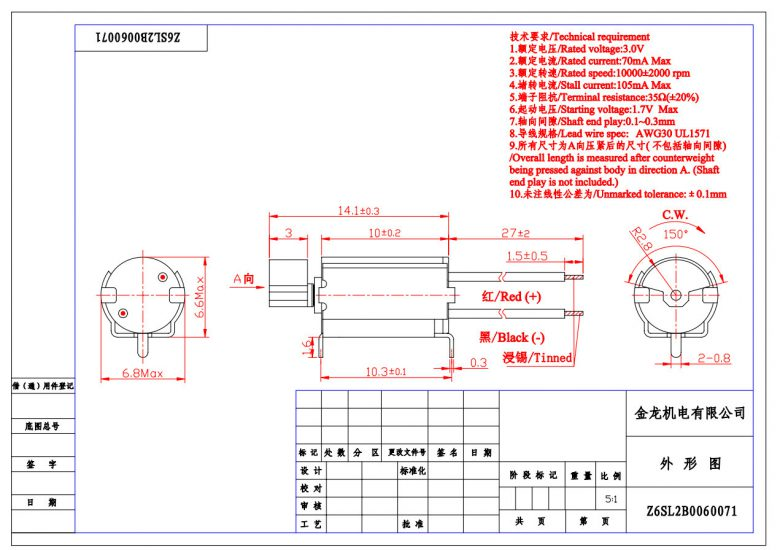Z6SL2B0060071 PCB Mount Through Hole Vibration Motor mechanical drawing