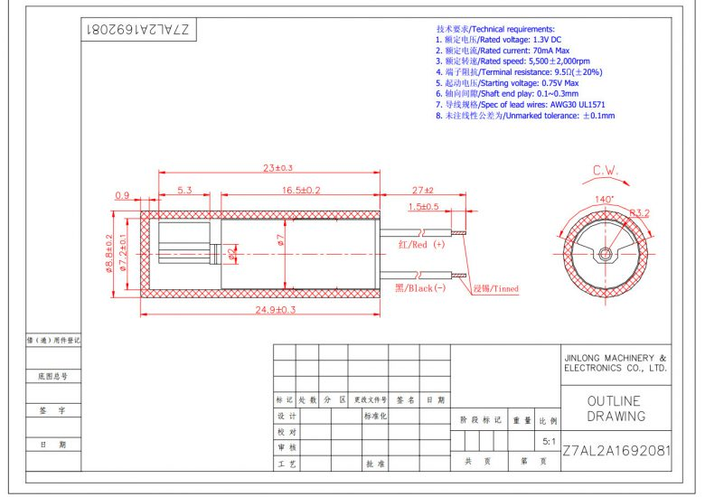 Z7AL2A1692081 Water Resisitant Encapsulated Vibration Motor mechanical drawing